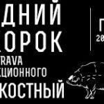 окорок-Patabrava-13-14-году