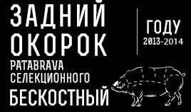Задний окорок селекционного кабана бескостный PATABRAVA, поступил в продажу в 13/14 году