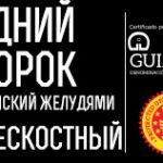 окорок-Guijuelo-13-14-году