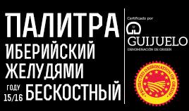 Палитра Иберийского желудь D.O.P. Guijuelo Добавить без костей 15/16