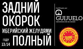 Иберийский задний окорок выкормленного желудями кабана полный D.O.P Guijuelo, поступил в продажу в 13/14 году
