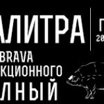 Палитра-Patabrava-весь-выбор-15-16