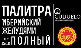 Палитра Иберийского желудь D.O.P. Guijuelo добавить 15/16 полный