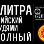 Палитра-Guijuelo-добавить-15-16